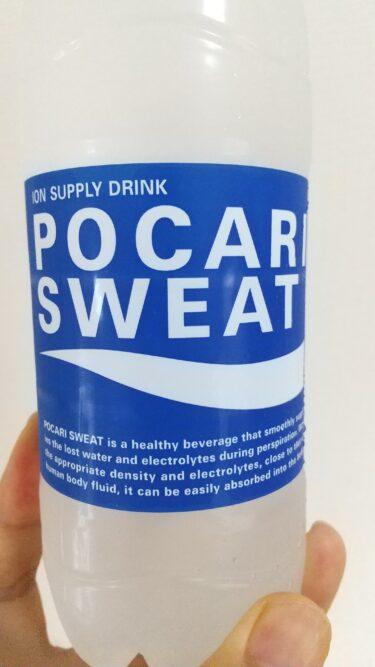 ポカリがしょっぱく感じるのはミネラル十分で脱水症状の心配なし!