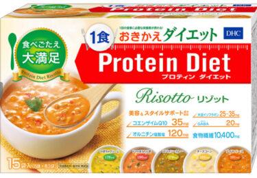 DHCプロテインダイエットがまずい!美味しい作り方を紹介します