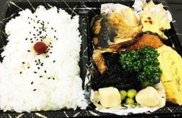 ほっともっとはご飯の量が変更OK!大盛は350gで50円増