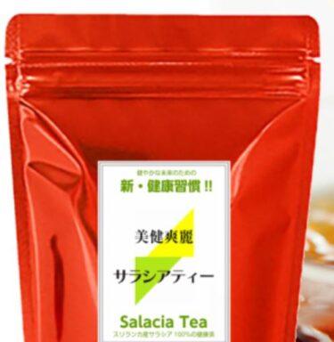 サラシア茶はカルディで売ってる?