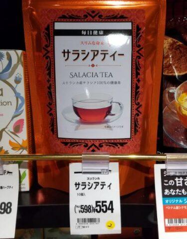 サラシア茶カルディ