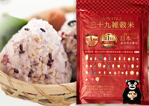 三十九雑穀米